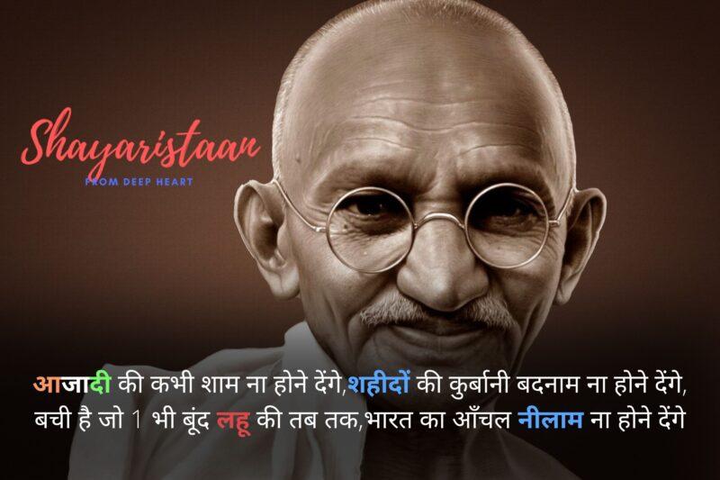 15 august quotes in hindi   आजादी की कभी शाम ना होने देंगे, शहीदों की कुर्बानी बदनाम ना होने देंगे, बची है जो 1 भी बूंद लहू की तब तक, भारत का आँचल नीलाम ना होने देंगे