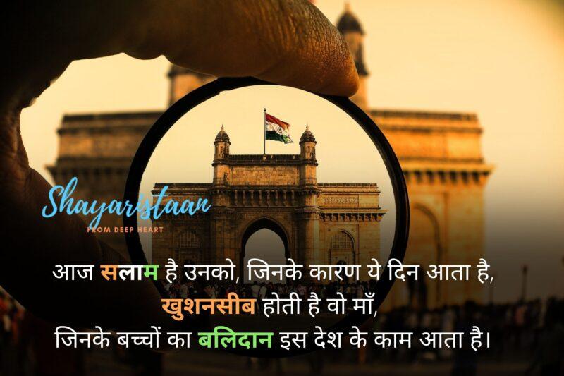 15 august sms hindi   आज सलाम है उनको, जिनके कारण ये दिन आता है, खुशनसीब होती है वो माँ, जिनके बच्चों का बलिदान इस देश के काम आता है।