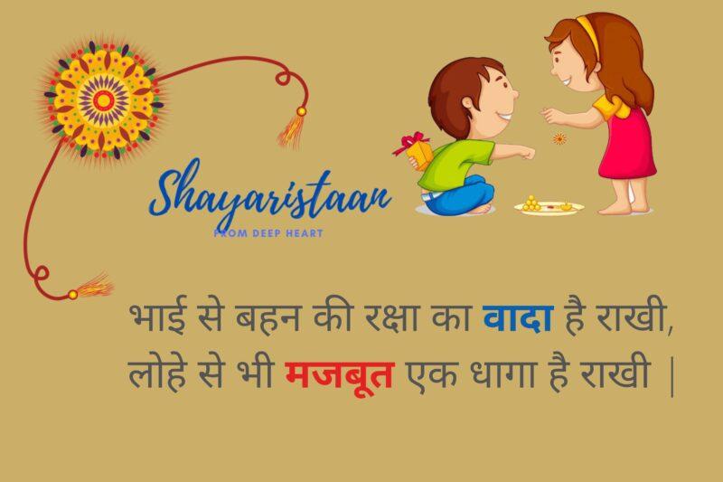 raksha bandhan whatsapp status   भाई से बहन की रक्षा का वादा है राखी, लोहे से भी मजबूत एक धागा है राखी  