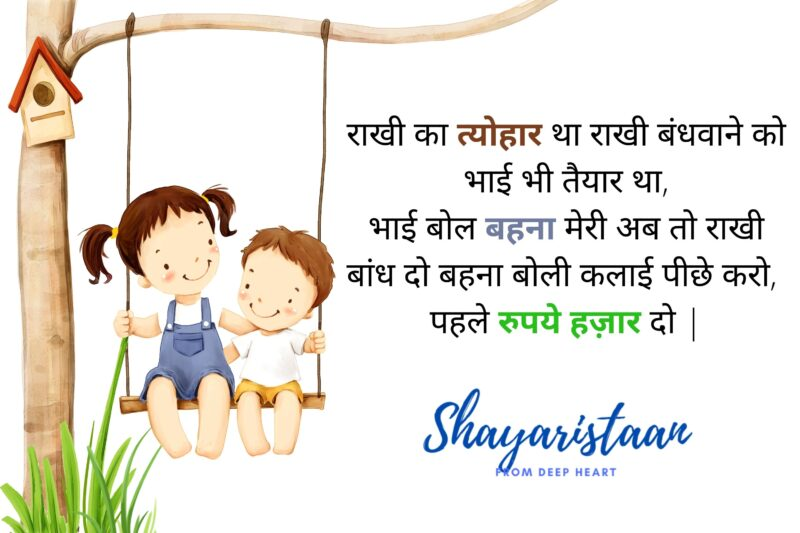 raksha bandhan status   राखी का त्योहार था राखी बंधवाने को भाई भी तैयार था, भाई बोल बहना मेरी अब तो राखी बांध दो बहना बोली कलाई पीछे करो, पहले रुपये हज़ार दो  