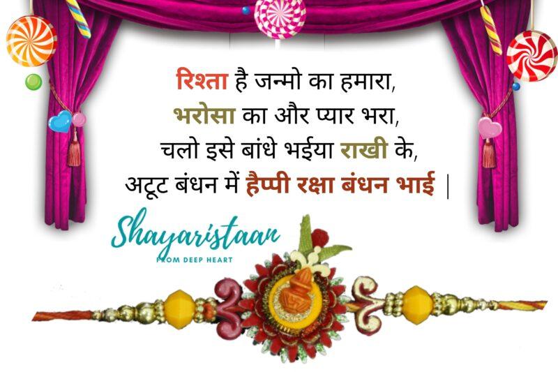 rakhi quotes in hindi   रिश्ता है जन्मो का हमारा, भरोसा का और प्यार भरा, चलो इसे बांधे भईया राखी के, अटूट बंधन में हैप्पी रक्षा बंधन भाई  