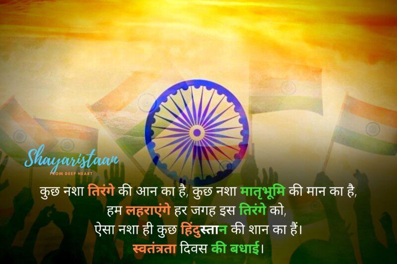 Quotes On Independence Day In Hindi   कुछ नशा तिरंगे की आन का है, कुछ नशा मातृभूमि की मान का है, हम लहराएंगे हर जगह इस तिरंगे को, ऐसा नशा ही कुछ हिंदुस्तान की शान का हैं। स्वतंत्रता दिवस की बधाई।