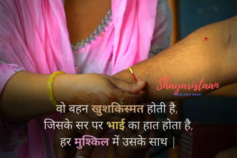 raksha bandhan status   वो बहन खुशकिस्मत होती है, जिसके सर पर भाई का हात होता है, हर मुश्किल में उसके साथ  