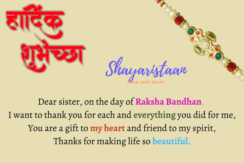 raksha bandhan wishes in hindi   Dear sister, on the day of Raksha Bandhan, I want to thank you for each and everything you did for me, You are a gift to my heart and friend to my spirit, Thanks for making life so beautiful.