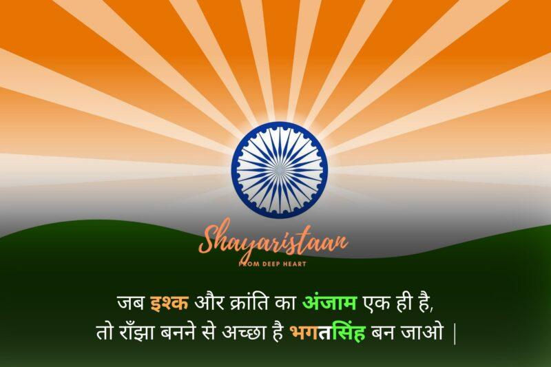 swatantra divas   जब इश्क और क्रांति का अंजाम एक ही है, तो राँझा बनने से अच्छा है भगतसिंह बन जाओ  