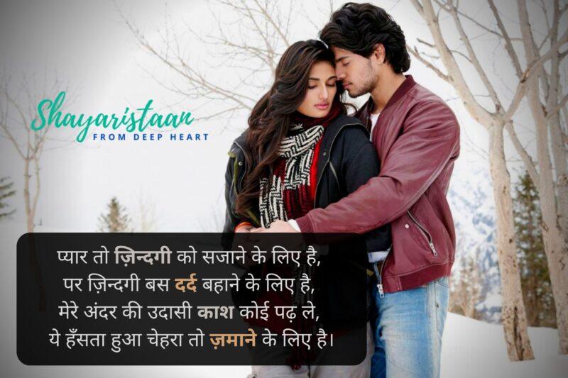 pyar status   प्यार तो ज़िन्दगी को सजाने के लिए है, पर ज़िन्दगी बस दर्द बहाने के लिए है, मेरे अंदर की उदासी काश कोई पढ़ ले, ये हँसता हुआ चेहरा तो ज़माने के लिए है।