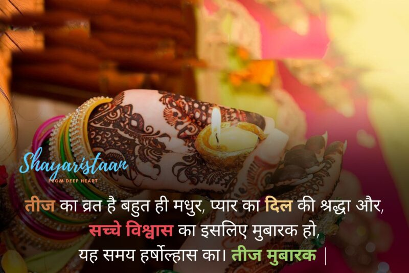happy teej festival quotes in hindi | तीज का व्रत है बहुत ही मधुर, प्यार का दिल की श्रद्धा और, सच्चे विश्वास का इसलिए मुबारक हो, यह समय हर्षोल्हास का। तीज मुबारक |