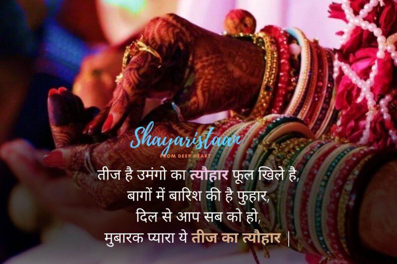 hariyali teej images | तीज है उमंगो का त्यौहार फूल खिले है, बागों में बारिश की है फुहार, दिल से आप सब को हो, मुबारक प्यारा ये तीज का त्यौहार |