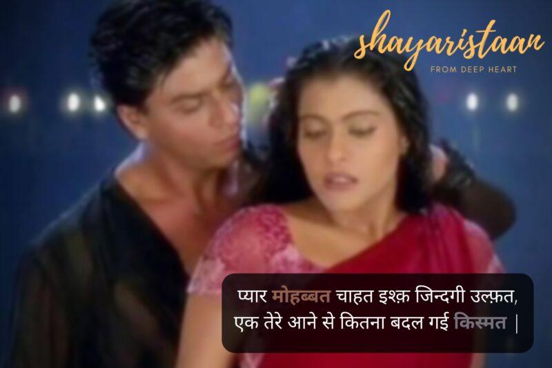 pyar mohabbat ki shayari | प्यार मोहब्बत चाहत इश्क़ जिन्दगी उल्फ़त, एक तेरे आने से कितना बदल गई किस्मत