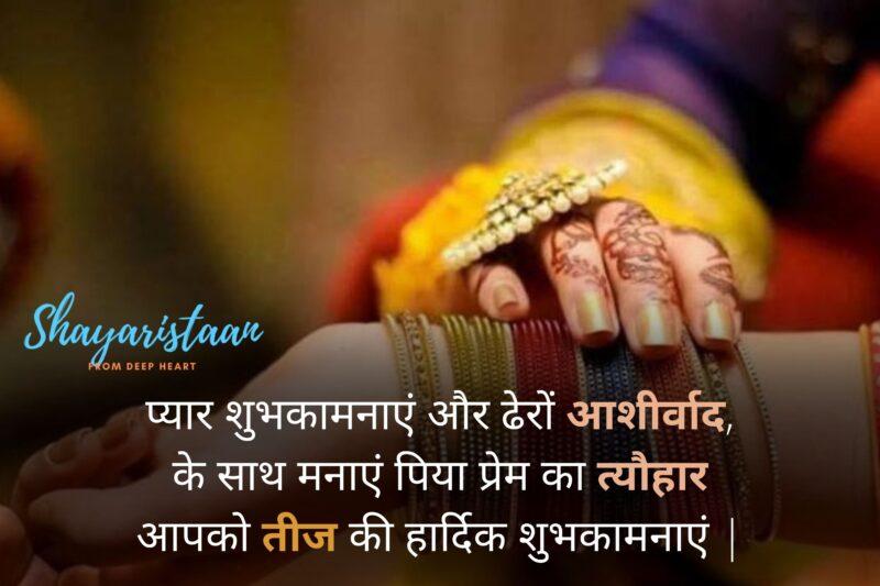 hariyali teej | प्यार शुभकामनाएं और ढेरों आशीर्वाद, के साथ मनाएं पिया प्रेम का त्यौहार आपको तीज की हार्दिक शुभकामनाएं |