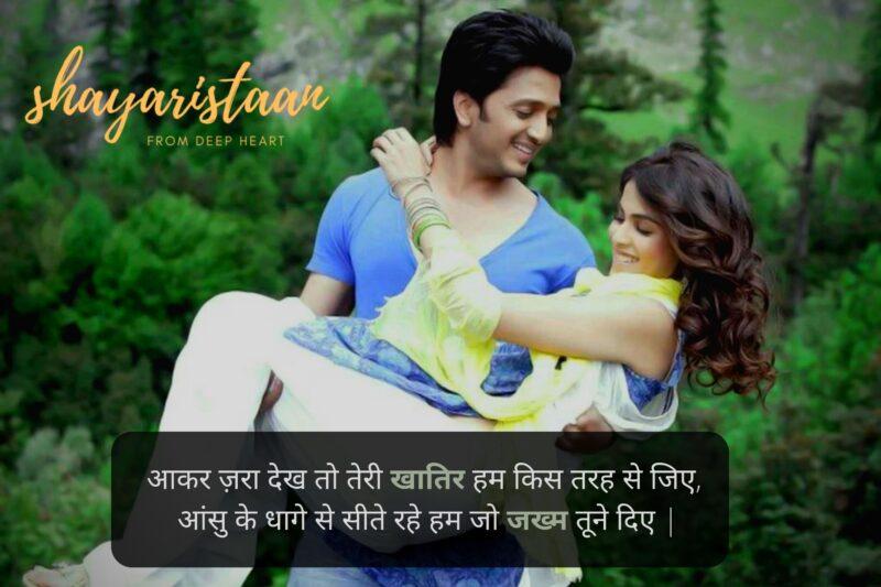 pyar shayari in hindi   आकर ज़रा देख तो तेरी खातिर हम किस तरह से जिए, आंसु के धागे से सीते रहे हम जो जख्म तूने दिए  
