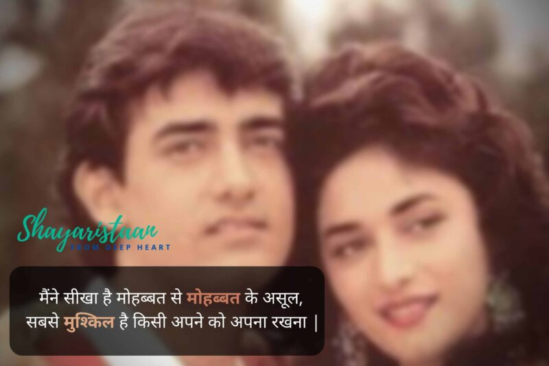 mohabbat shayari hindi me | मैंने सीखा है मोहब्बत से मोहब्बत केअसूल, सबसे मुश्किल है किसी अपने को अपना रखना |