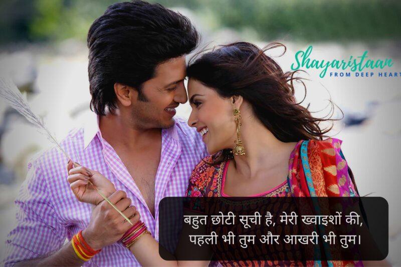 pyar shayari   बहुत छोटी सूची है, मेरी ख्वाइशों की, पहली भी तुम और आखरी भी तुम।