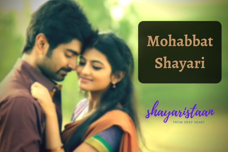 Mohabbat Shayari For Lovers
