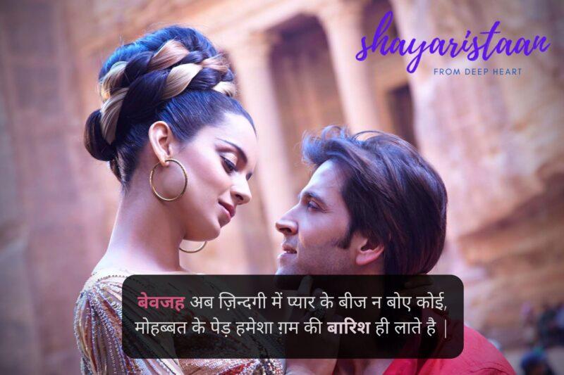 pyar ki shayari   बेवजह अब ज़िन्दगी में प्यार के बीज न बोए कोई, मोहब्बत के पेड़ हमेशा ग़म की बारिश ही लाते है  