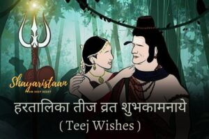 Teej Wishes