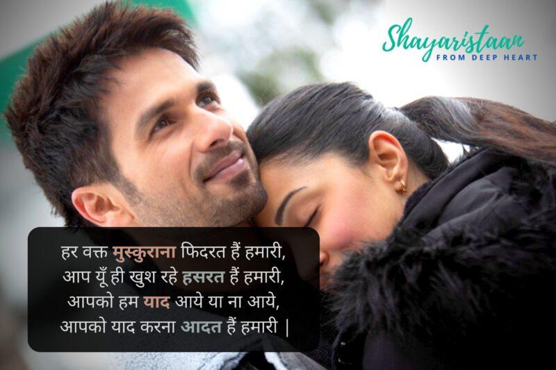 pyar quotes in hindi | हर वक्त मुस्कुराना फिदरत हैं हमारी, आप यूँ ही खुश रहे हसरत हैं हमारी, आपको हम याद आये या ना आये, आपको याद करना आदत हैं हमारी |
