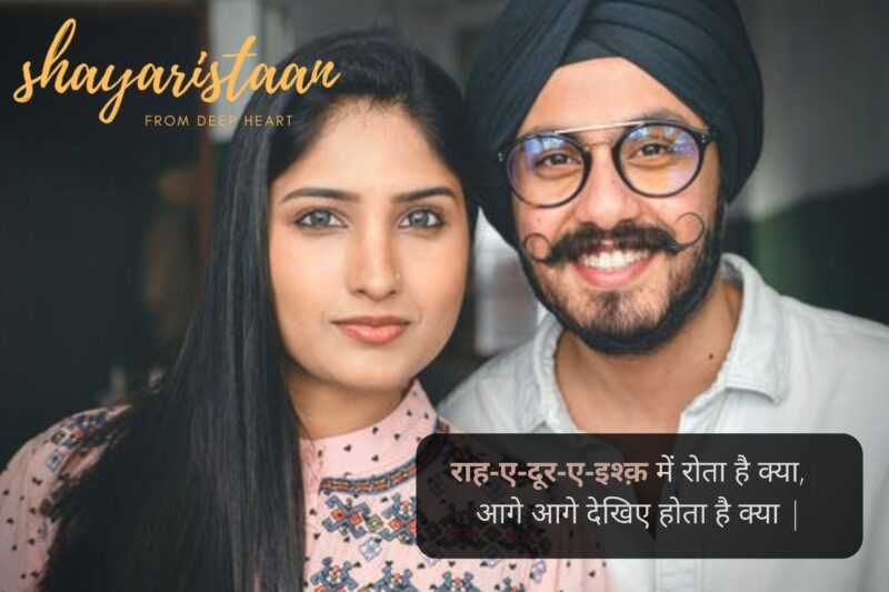 ishq wali shayari   राह-ए-दूर-ए-इश्क़ में रोता है क्या, आगे आगे देखिए होता है क्या  
