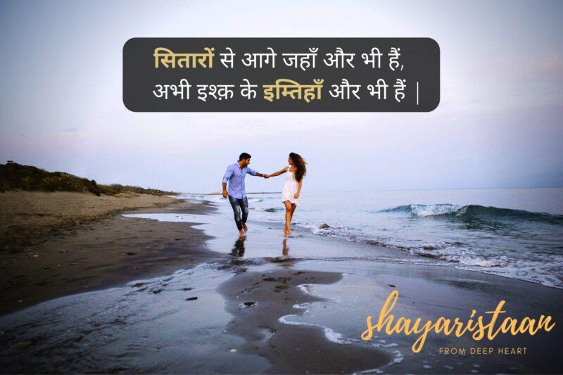ishq shayari in hindi   सितारों से आगे जहाँ और भी हैं, अभी इश्क़ के इम्तिहाँ और भी हैं  