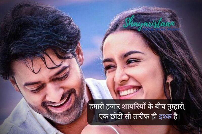 ishq shayari in hindi   हमारी हजार शायरियों के बीच तुम्हारी, एक छोटी सी तारीफ ही इश्क है।