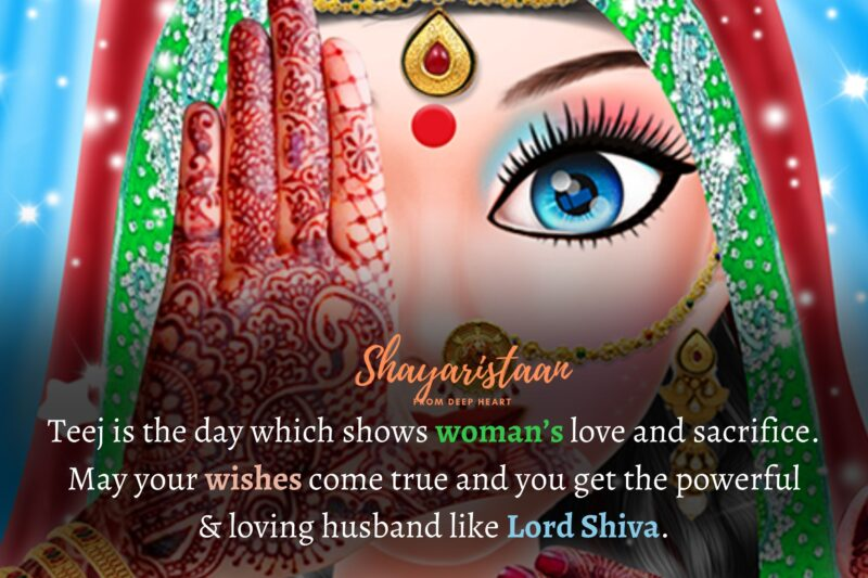 hariyali teej images | Teej is the day which shows woman's love and sacrifice. May your wishes come true and you get the powerful & loving husband like Lord Shiva.