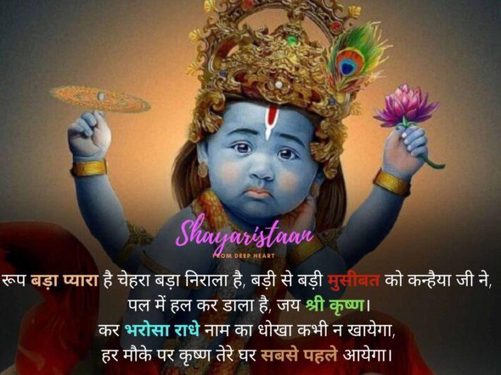 happy janmashtami status | रूप बड़ा प्यारा है चेहरा बड़ा निराला है, बड़ी से बड़ी मुसीबत को कन्हैया जी ने, पल में हल कर डाला है, जय श्री कृष्ण।