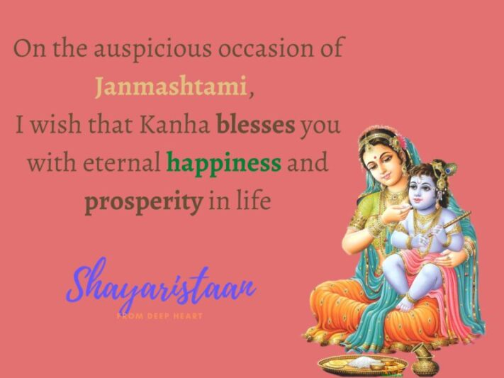 quotes on janmashtami | On the auspicious occasion of Janmashtami, I wish that Kanha blesses you with eternal happiness and prosperity in life