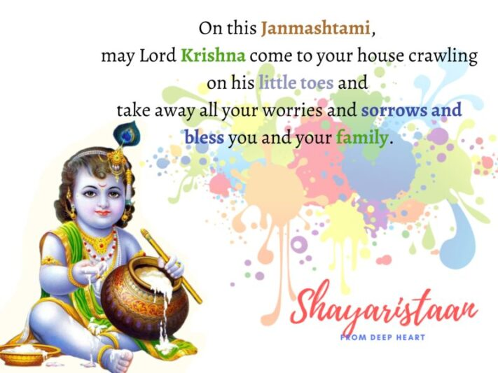 quotes on janmashtami | On this Janmashtami, may Lord Krishna come to your house crawling on his little toes and take away all your worries and sorrows and bless you and your family.