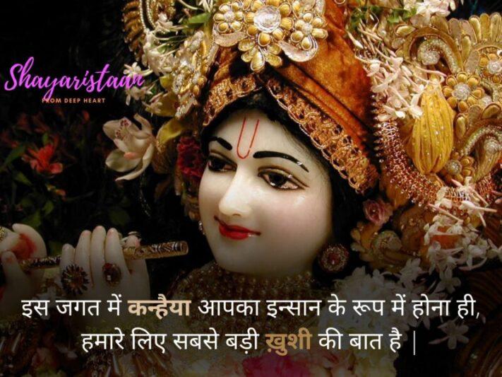 krishna janmashtami status in hindi | इस जगत में कन्हैया आपका इन्सान के रूप में होना ही, हमारे लिए सबसे बड़ी ख़ुशी की बात है |