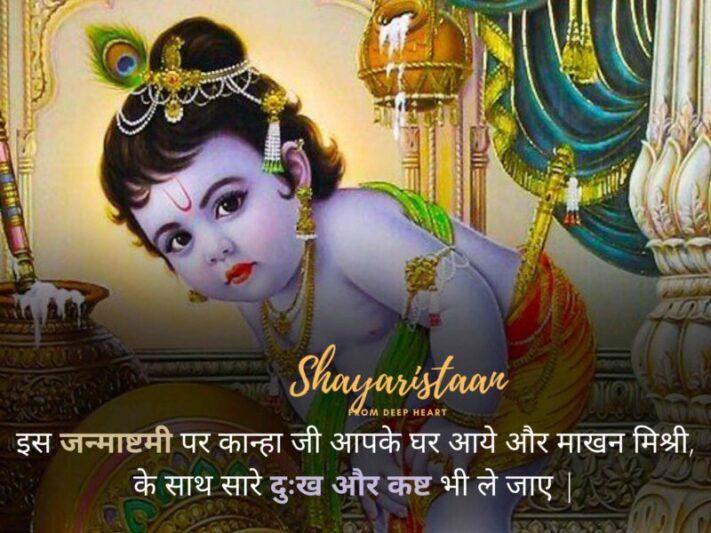 janmashtami thoughts in hindi | इस जन्माष्टमी पर कान्हा जी आपके घर आये और माखन मिश्री, के साथ सारे दुःख और कष्ट भी ले जाए |