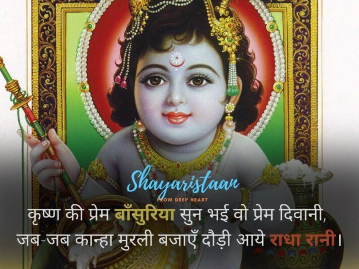 happy janmashtami status | कृष्ण की प्रेम बाँसुरिया सुन भई वो प्रेम दिवानी, जब-जब कान्हा मुरली बजाएँ दौड़ी आये राधा रानी।