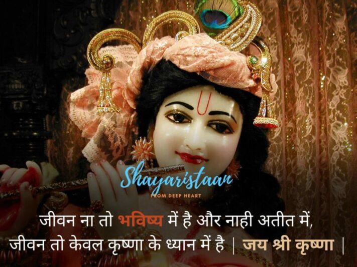 janmashtami status in hindi | जीवन ना तो भविष्य में है और नाही अतीत में, जीवन तो केवल कृष्णा के ध्यान में है | जय श्री कृष्णा |