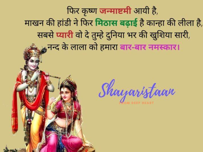 janmashtami status in hindi | फिर कृष्ण जन्माष्टमी आयी है, माखन की हांडी ने फिर मिठास बढ़ाई है कान्हा की लीला है, सबसे प्यारी वो दे तुम्हे दुनिया भर की खुशिया सारी, नन्द के लाला को हमारा बार-बार नमस्कार।