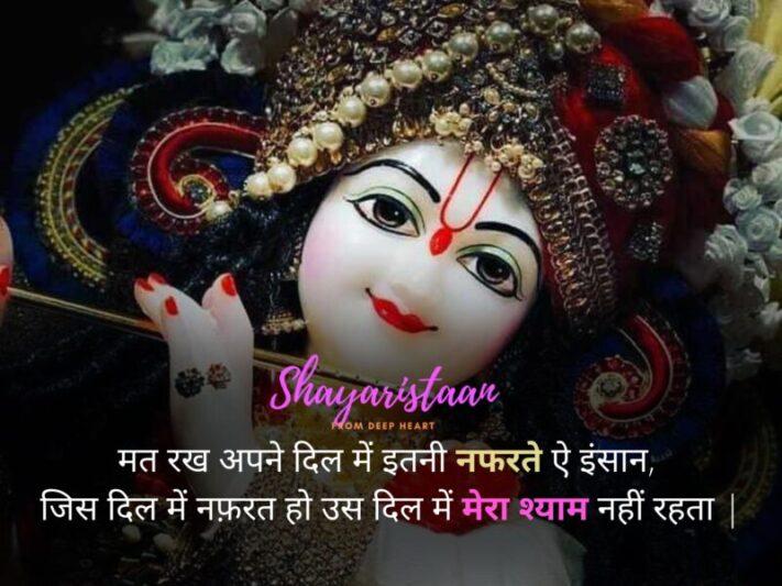 happy janmashtami in hindi | मत रख अपने दिल में इतनी नफरते ऐ इंसान, जिस दिल में नफ़रत हो उस दिल में मेरा श्याम नहीं रहता |