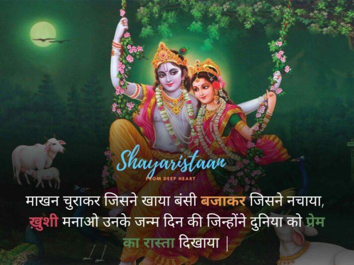 janmashtami whatsapp status | माखन चुराकर जिसने खाया बंसी बजाकर जिसने नचाया, ख़ुशी मनाओ उनके जन्म दिन की जिन्होंने दुनिया को प्रेम का रास्ता दिखाया |