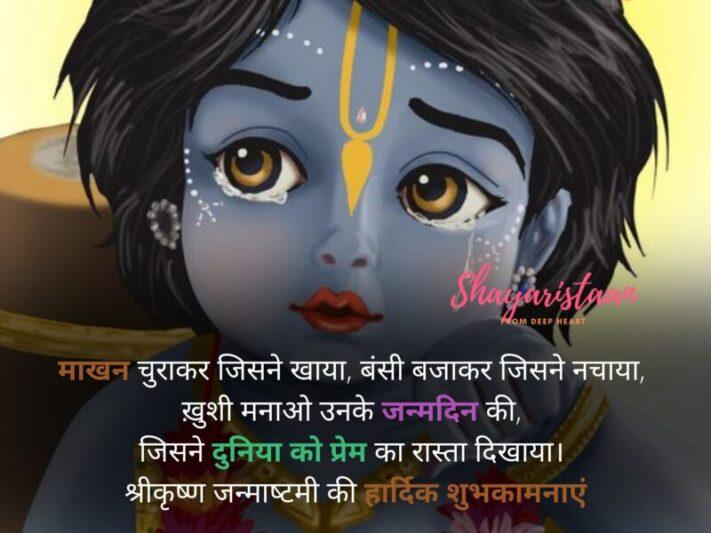 krishna janmashtami status | माखन चुराकर जिसने खाया, बंसी बजाकर जिसने नचाया, ख़ुशी मनाओ उनके जन्मदिन की, जिसने दुनिया को प्रेम का रास्ता दिखाया। श्रीकृष्ण जन्माष्टमी की हार्दिक शुभकामनाएं