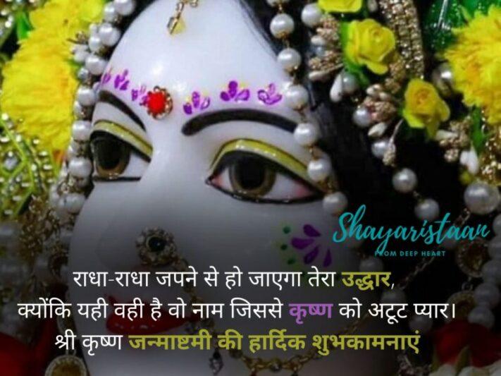 quotes on janmashtami | राधा-राधा जपने से हो जाएगा तेरा उद्धार, क्योंकि यही वही है वो नाम जिससे कृष्ण को अटूट प्यार। श्री कृष्ण जन्माष्टमी की हार्दिक शुभकामनाएं