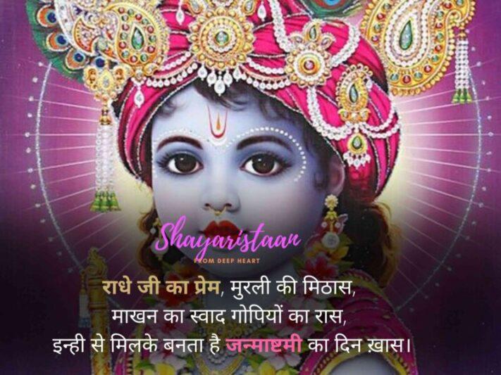 janmashtami wishes in hindi | राधे जी का प्रेम, मुरली की मिठास, माखन का स्वाद गोपियों का रास, इन्ही से मिलके बनता है जन्माष्टमी का दिन ख़ास।