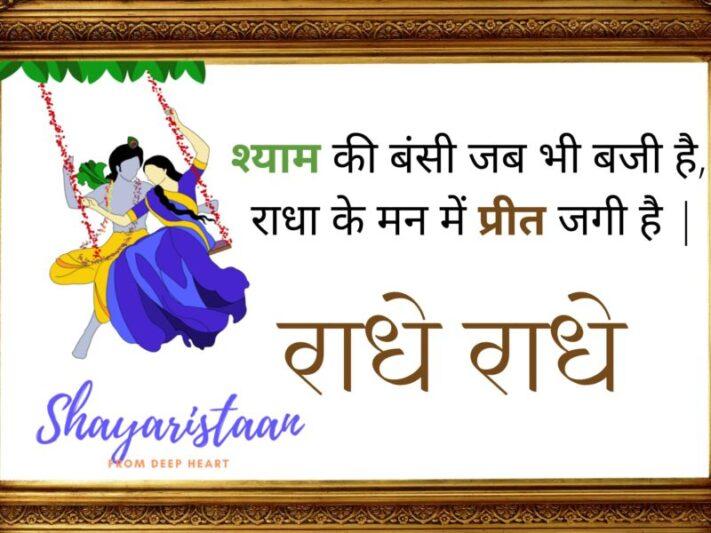 janmashtami status in hindi | श्याम की बंसी जब भी बजी है, राधा के मन में प्रीत जगी है |