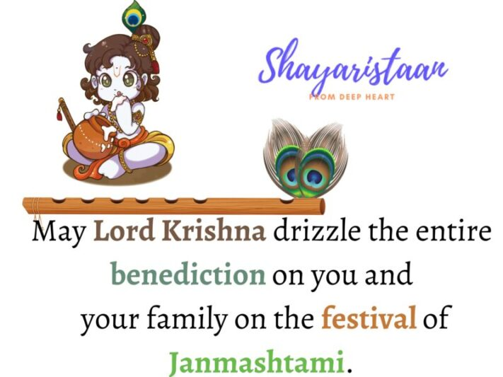 krishna janmashtami status | May Lord Krishna drizzle the entire benediction on you and your family on the festival of Janmashtami.