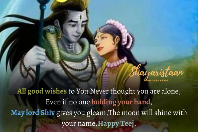 Happy sawan Hartalika images | All good wishes to uNever thought you are alone, Even if no one holding your hand, May lord Shiv gives you gleam,The moon will shine with your name.Happy Teej.
