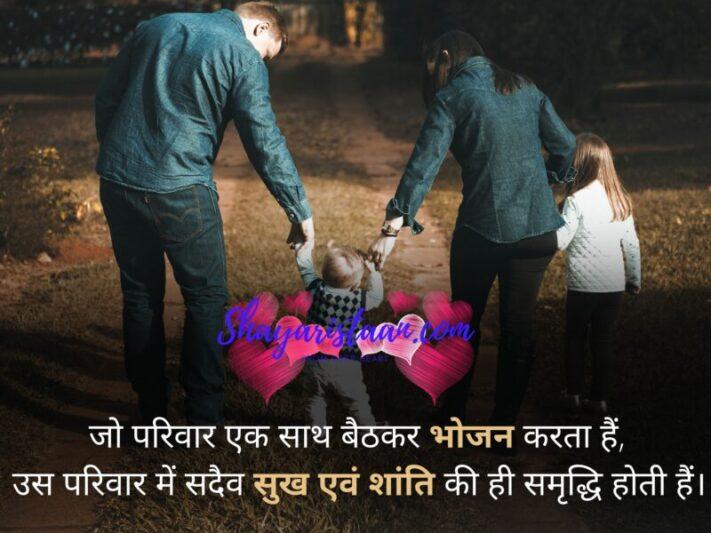 family status hindi | जो परिवार एक साथ बैठकर भोजन करता हैं, उस परिवार में सदैव सुख एवं शांति की ही समृद्धि होती हैं।