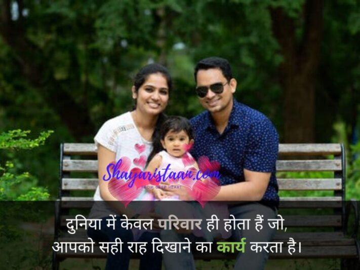family shayari hindi | दुनिया में केवल परिवार ही होता हैं जो, आपको सही राह दिखाने का कार्य करता है।