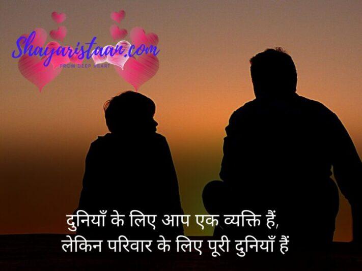 family status in hindi | दुनियाँ के लिए आप एक व्यक्ति हैं, लेकिन परिवार के लिए पूरी दुनियाँ हैं