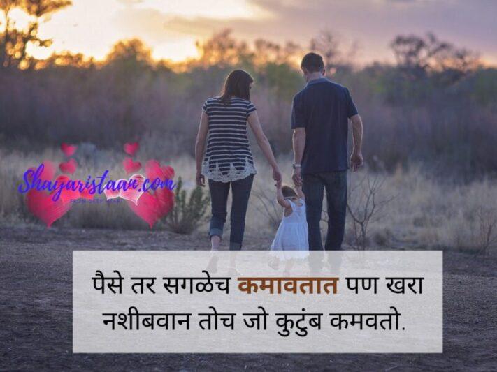 family status in Marathi | पैसे तर सगळेच कमावतात पण खरा नशीबवान तोच जो कुटुंब कमवतो.