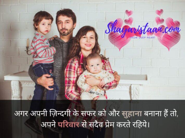 family love status | अगर अपनी ज़िन्दगी के सफर को और सुहाना बनाना हैं तो, अपने परिवार से सदैव प्रेम करते रहिये।