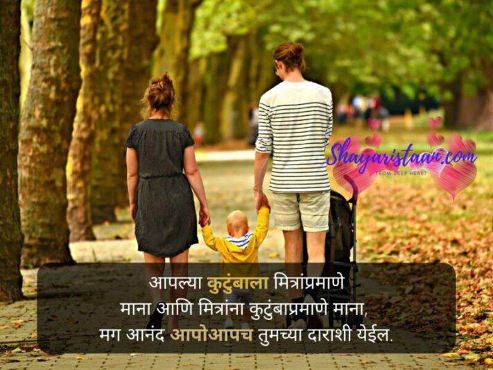 family love status | आपल्या कुटुंबाला मित्रांप्रमाणे माना आणि मित्रांना कुटुंबाप्रमाणे माना, मग आनंद आपोआपच तुमच्या दाराशी येईल.