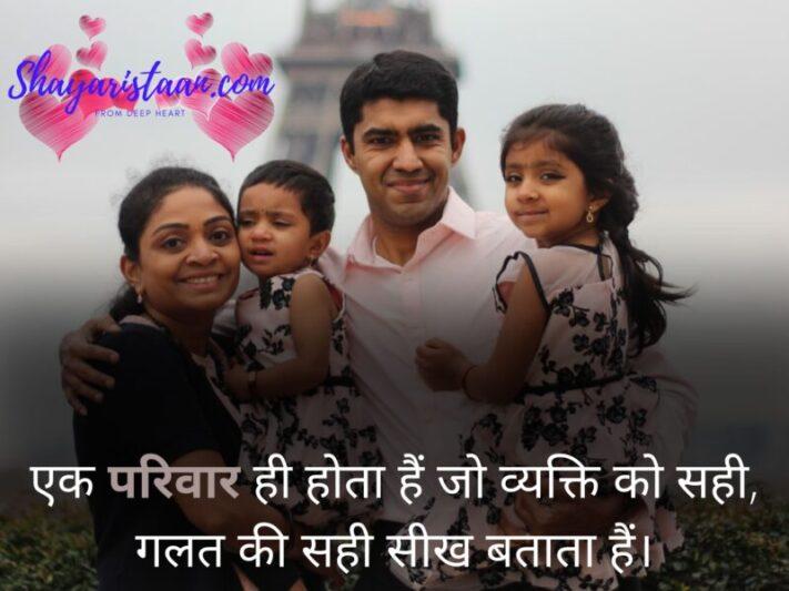 परिवार स्टेटस | एक परिवार ही होता हैं जो व्यक्ति को सही, गलत की सही सीख बताता हैं।