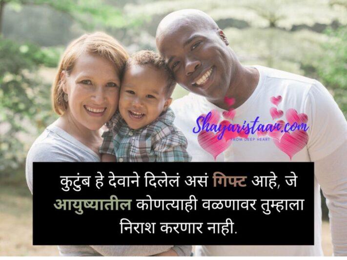 family status in marathi for whatsapp | कुटुंब हे देवाने दिलेलं असं गिफ्ट आहे, जे आयुष्यातील कोणत्याही वळणावर तुम्हाला निराश करणार नाही.