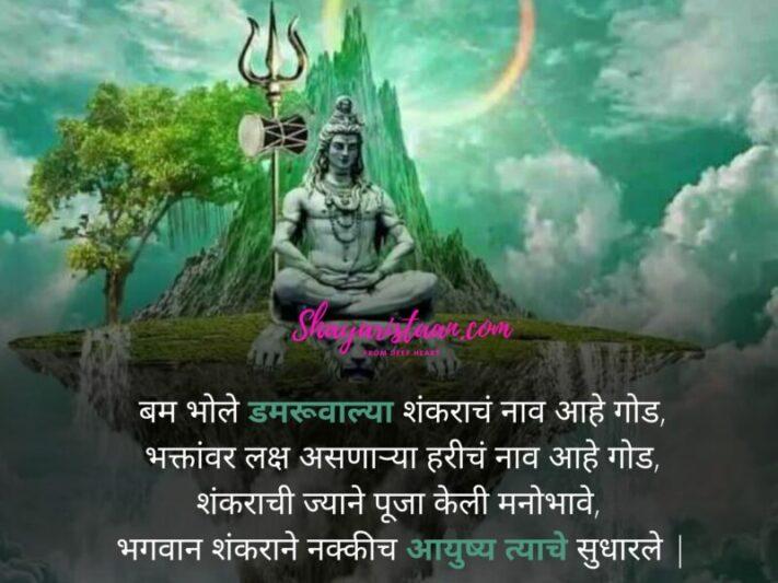 Shankar bhagwan Status in Marathi | बम भोले डमरूवाल्या शंकराचं नाव आहे गोड, भक्तांवर लक्ष असणाऱ्या हरीचं नाव आहे गोड, शंकराची ज्याने पूजा केली मनोभावे, भगवान शंकराने नक्कीच आयुष्य त्याचे सुधारले |